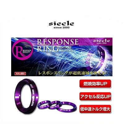 siecleシエクルRT07RWレスポンスリングセットタイプ