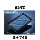 BLITZ ブリッツ SH-74B サスパワーエアフィルターLM No.59536...