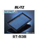 BLITZ ブリッツ ST-53B サスパワーエアフィルターLM No.59573...
