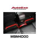 AutoExe オートエクゼ MBM4D00 センターフロアバー アクセラ...