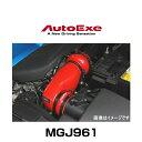 AutoExe オートエクゼ MGJ961 インテークサクションキット ア...
