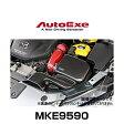 AutoExe オートエグゼ MKE9590 ラムエアーインテークシステム CX-5(KE系ディーゼル車)