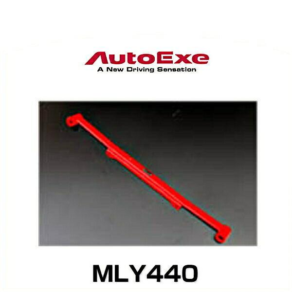 補強パーツ, ロワアームバー AutoExe MLY440 MPVLY3P 2WD