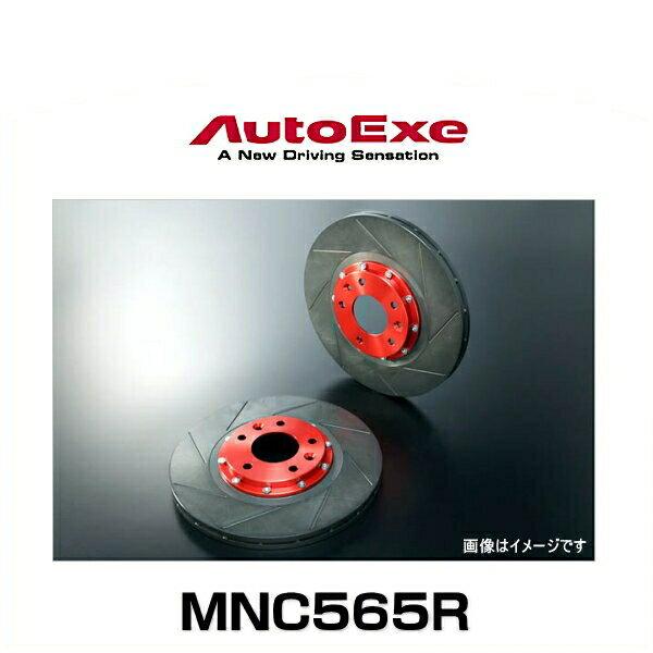 ブレーキ, ブレーキローター AutoExe MNC565R NCEC