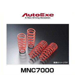 AutoExeオートエグゼMNC7000ローダウンスプリングロードスター(NCEC)