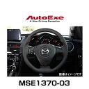 AutoExe オートエクゼ MSE1370-03 スポーツステアリングホイ...