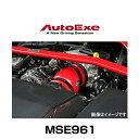 AutoExe オートエクゼ MSE961 インテークサクションキット RX...