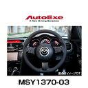 AutoExe オートエクゼ MSY1370-03 スポーツステアリングホイ...
