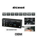 PIVOT ピボット OBM OBDマルチモニター(回転、水温、電圧、吸気温、ブーストバキューム、モーター回転、油温)