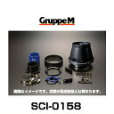 GruppeM グループエム SCI-0158 SUPER CLEANER CARBON スーパ...