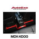 AutoExe オートエクゼ MDK4D00 センターフロアバー CX-3(DK系全車)用