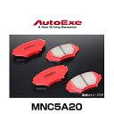 AutoExe オートエクゼ MNC5A20 ストリートスポーツブレーキパ...