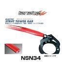 TANABE タナベ NSN34 サステック ストラットタワーバー ティ...