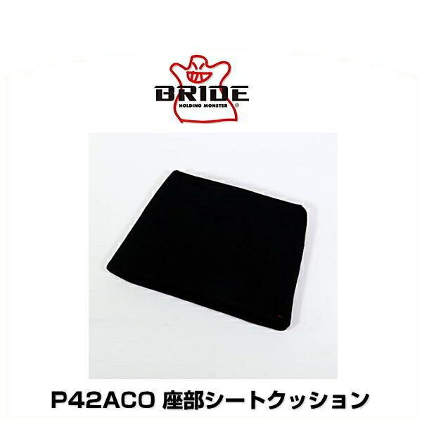 アクセサリー, シートクッション BRIDE P42ACO