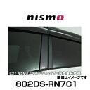 NISMO ニスモ 802DS-RN7C1 ピラーガーニッシュ セレナ(C27)...