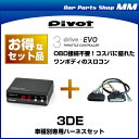 PIVOT ピボット 3DE 3-drive・EVO(エボ)...