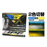 IPF 50DFLB LEDフォグランプバルブ 2色切替 6500⇔2800K H8/H11/H16 2500lm 日本製 3年保証