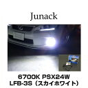 Junack ジュナック LEDIST LFB-3S フォグランプ用LEDバルブ ...