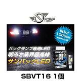 SPHERE LIGHT スフィアライト SBVT16 1個 サンバックLED T16 6000K 1000lm 12V バックランプ