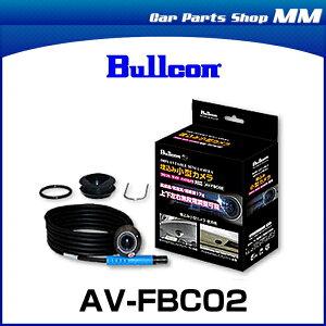 Bullcon ブルコン AV-FBC02 埋め込み小型カメラ