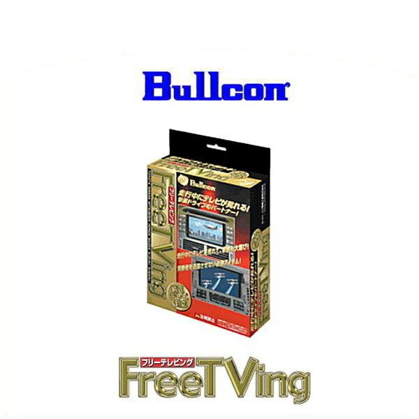 カーナビアクセサリー, その他 Bullcon FFT-152 FreeTVing