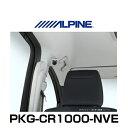 ALPINE アルパイン PKG-CR1000-NVE ヴォクシー/エスクァイア/...