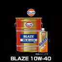 Gulf ガルフ BLAZE 10W-40 20L ペール缶 鉱物油 ガルフ ブレイズ 10W-40 SL/CF/MA 小型中型バイク 大型スクーター向けオイル