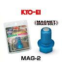 KYO-EI 協永産業 MAG-2 マグネットドレンボルト M14×P1.5 ホンダ・スズキ・マツダ・ミツビシ用