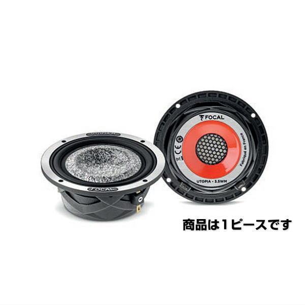 カーオーディオ, スピーカー FOCAL 3.5WM 87.5mm 1 Utopia M