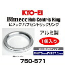 KYO-EI 協永産業 750-571 Bimecc ビメック アルミ製ハブリン...