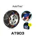 Auto Trac オートトラック AT903 自動増締め式金属タイヤチェーン(亀甲パターン)