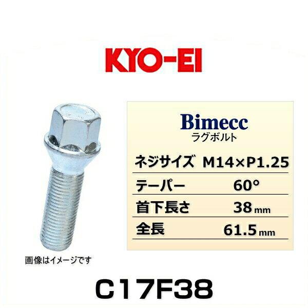 タイヤ・ホイール, ロックナット KYO-EI Bimecc C17F38 17HEX M14P1.25 38mm 61.5mm 60 1