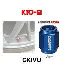 【メール便可能】KYO-EI 協永 CKIVU レデューラレーシング・バルブキャップ ブルー(エアバルブ...