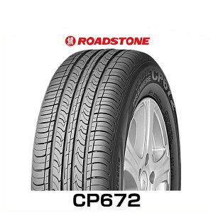 ROADSTONEロードストーンP225/55R1797HCP672サマータイヤ夏タイヤ2本以上ご注文で送料無料225/55-17225-55-17
