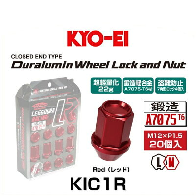 KYO-EI協永KIC1Rキックス・レデューラレーシング・ロックナットセットレッド20個入