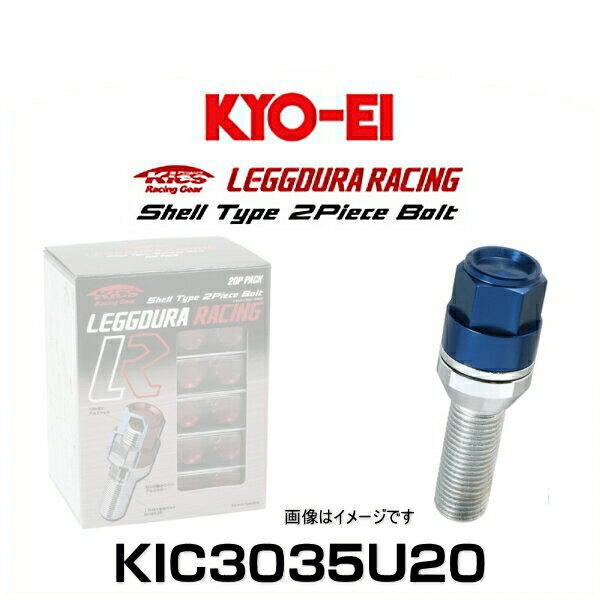 タイヤ・ホイール, ロックナット KYO-EI KIC3035U20 2 M14P1.5 19HEX 20