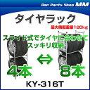 【在庫処分】らくらくタイヤラックII KY-316T スライド調整式 4本から8本(12インチ〜17インチ) 最大積載量120Kg