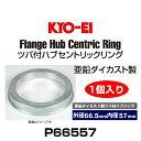 KYO-EI 協永産業 P66557 亜鉛ダイカスト製ツバ付ハブリング ...