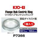 KYO-EI 協永産業 P7366 亜鉛ダイカスト製ツバ付ハブリング 外...