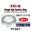KYO-EI 協永産業 P7367 亜鉛ダイカスト製ツバ付ハブリング 外...