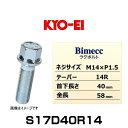 【在庫処分】KYO-EI 協永産業 Bimecc ビメック S17D40R14 ラ...
