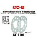 KYO-EI 協永産業 Bimecc ビメック SP186 ハブセントリックホ...