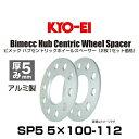 KYO-EI 協永産業 Bimecc ビメック SP5 5×100-112 ハブセント...