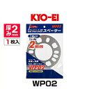 KYO-EI 協永産業 WP02 ワイドトレッドスペーサー専用アジャス...