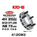 KYO-EI 協永産業 4120W3 ワイドトレッドスペーサー ハブリン...