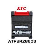 KTC ATPBRZ8603 9.5sq. スパークプラグレンチセット 3点 トヨタ86・スバルBRZ等の水平対向エンジンのプラグ交換作業を大幅に短縮!