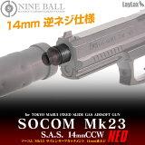 ライラクス NINEBALL 東京マルイ ソーコム Mk23 サイレンサーアタッチメントNEO [14mm逆ネジ・CCW] 新品