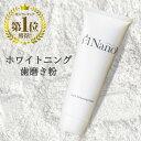 【楽天1位】ホワイトニング 歯磨き粉 白Nano(ハクナノ)