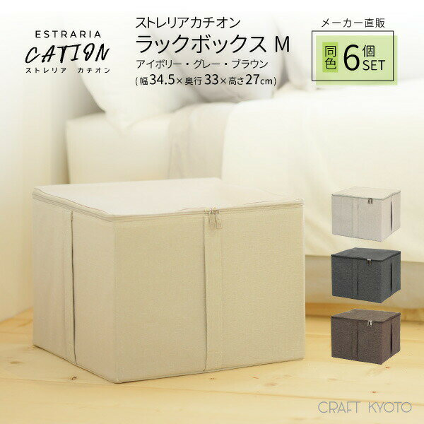 【SALE10%OFF】ESTRARIA ストレリアカチオン ラックボックス Mサイズ 同色6個セット 全3色
