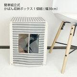 カバン収納ボックス(幅30cm)1個 透明窓 仕切り付き すっきり収納 簡単組み立て